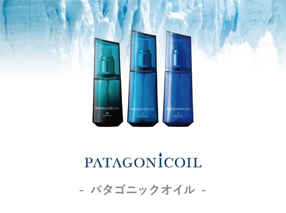 パタゴニアオイル